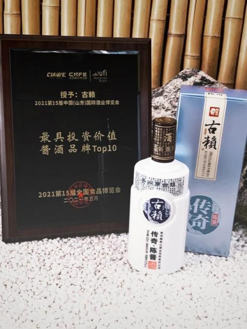 古赖荣获【最具投资价值酱酒品牌Top10】